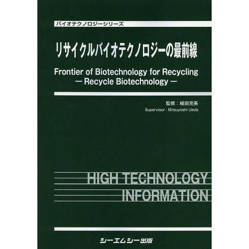 [本/雑誌]/リサイクルバイオテクノロジーの最前線 (バイオテクノロジーシリーズ)/植田充美/監修(単行本·ムック)