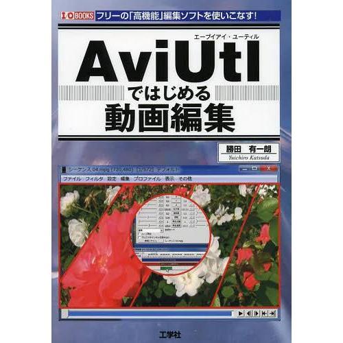 [本/雑誌]/AviUtlではじめる動画編集 フリーの「高機能」編集ソフトを使いこなす! (I/O)/勝田有一朗/著|neowing