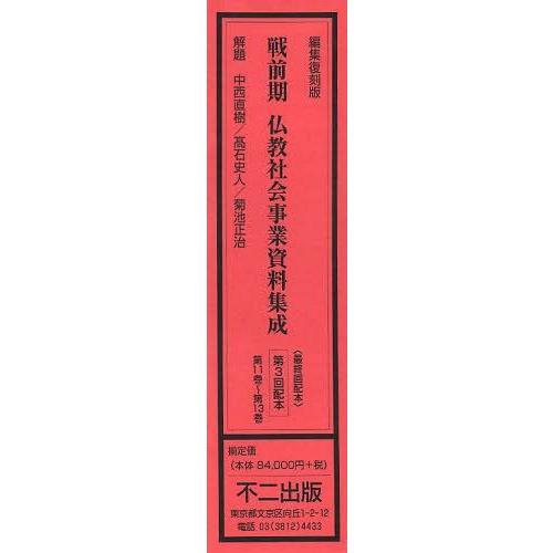 [本/雑誌]/戦前期仏教社会事業資料集成 編集復刻版 第3回配本 第11巻·第13巻 3巻セット/中西 直樹 他解題 高石 史人 他解題(単行本·ムッ