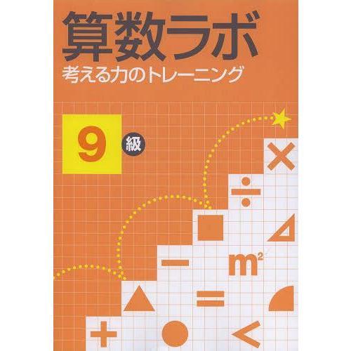 [書籍とのゆうメール同梱不可]/[本/雑誌]/算数ラボ 考える力のトレーニング 9級/iML国際算数・数学能力検定協会(単行本・ムック)