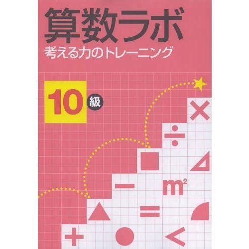 [書籍とのメール便同梱不可]/[本/雑誌]/算数ラボ 考える力のトレーニング 10級/iML国際算数・数学能力検定協会(単行本・ムック)