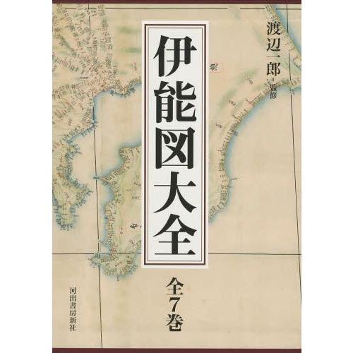 [本/雑誌]/伊能図大全 7巻セット/渡辺一郎/監修(単行本·ムック)