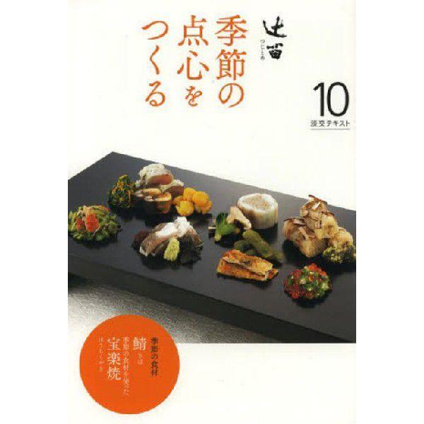 [本/雑誌]/淡交テキスト 〔平成25年〕10号/淡交社(単行本・ムック)