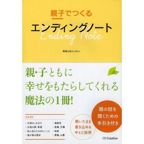 [本/雑誌]/親子でつくるエンディングノート/レガシィ/著(単行本・ムック)|neowing