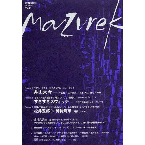 [本/雑誌]/mazurek Vol.01/しおさい(単行本・ムック)|neowing