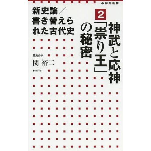 [本/雑誌]/新史論/書き替えられた古代史 2 (小学館新書)/関裕二/著(新書)
