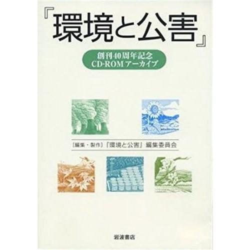 [本/雑誌]/CD-ROM 環境と公害 創刊40周年記/『環境と公害』編集委