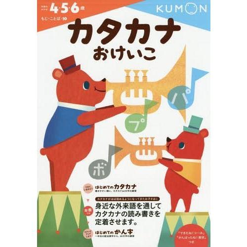 [本/雑誌]/カタカナおけいこ 4・5・6歳 (もじ・ことば)/くもん出版|neowing