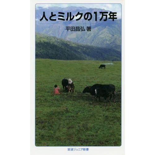 [書籍のメール便同梱は2冊まで]/[本/雑誌]/人とミルクの1万年 (岩波ジュニア新書)/平田昌弘/著