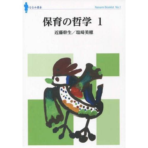 [本/雑誌]/保育の哲学 1 (ななみブックレット)/近藤幹生/著 塩崎美穂/著