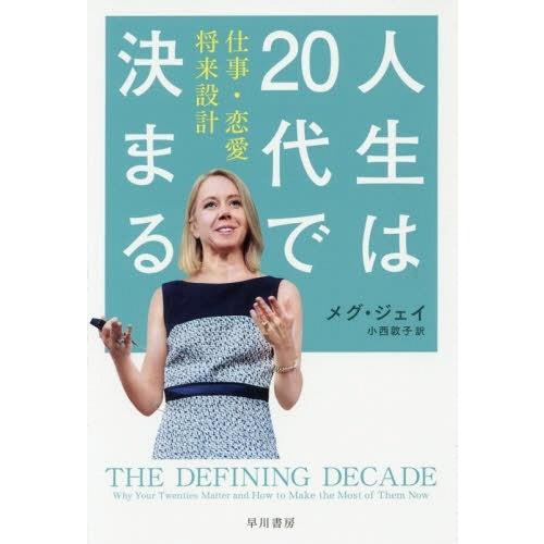 [書籍のメール便同梱は2冊まで]/[本/雑誌]/人生は20代で決まる 仕事・恋愛・将来設計 / 原タイトル:THE DEFINING DECADE (