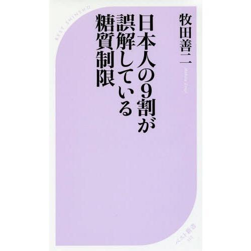 [本/雑誌]/日本人の9割が誤解している糖質制限 (ベスト新書)/牧田善二/著