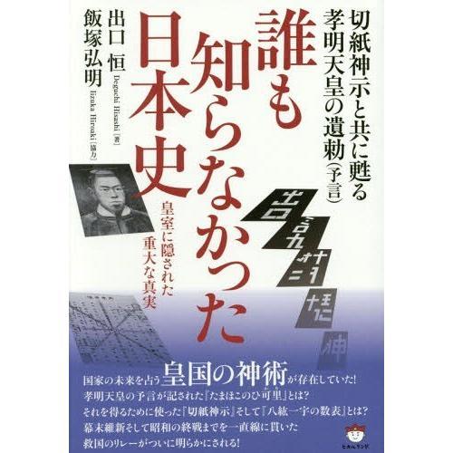 【送料無料選択可】[本/雑誌]/誰も知らなかった日本史 皇室に隠された重 (切紙神示と共に蘇る孝明天皇の遺勅(予言))/出口恒/著|neowing