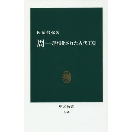 [本/雑誌]/周 理想化された古代王朝 (中公新書)/佐藤信弥/著