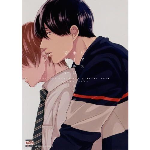 [本/雑誌]/ピアスホールは塞げない (ニチブン・コミックス 花恋コミックス)/あがた愛/著(コミックス)|neowing