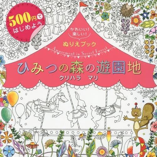 [書籍のゆうメール同梱は2冊まで]/[本/雑誌]/ひみつの森の遊園地 かわいい!楽しい!ぬりえブック 500円ではじめよう/クリハラマリ/著
