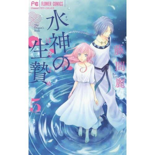 [本/雑誌]/水神の生贄 5 (フラワーコミックス)/藤間麗/著(コミックス) neowing