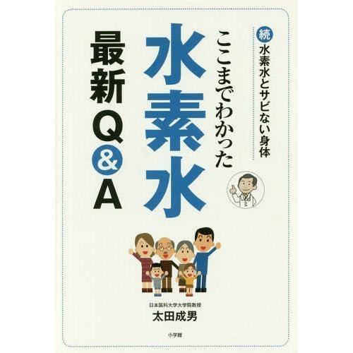 [書籍のゆうメール同梱は2冊まで]/[本/雑誌]/ここまでわかった水素水最新Q&A 水素水とサビない身体 続/太田成男/著 neowing