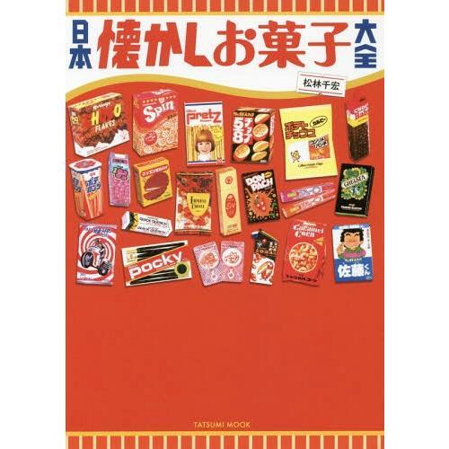 [本/雑誌]/日本懐かしお菓子大全 (タツミムック)/松林千宏/著|neowing
