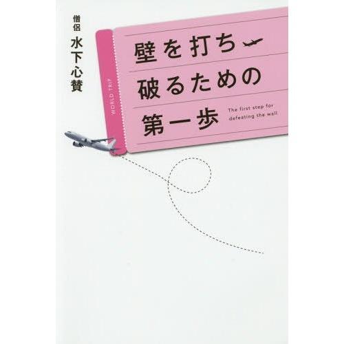 [本/雑誌]/壁を打ち破るための第一歩/水下心賛/著|neowing