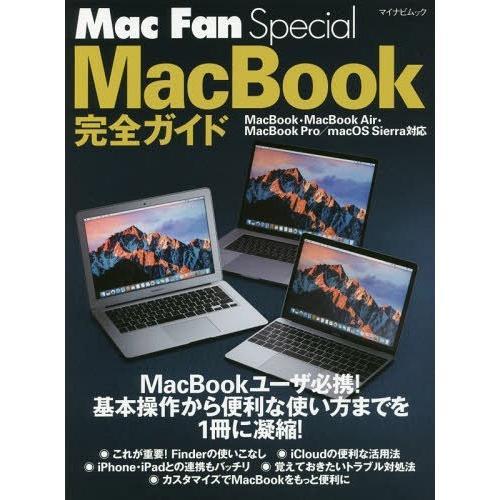 [書籍とのゆうメール同梱不可]/[本/雑誌]/MacBook 完全ガイド (マイナビムック)/マイナビ出版|neowing