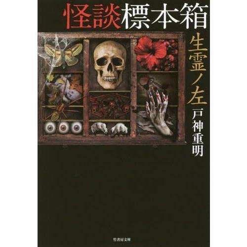 [本/雑誌]/怪談標本箱生霊ノ左 (竹書房文庫)/戸神重明/著