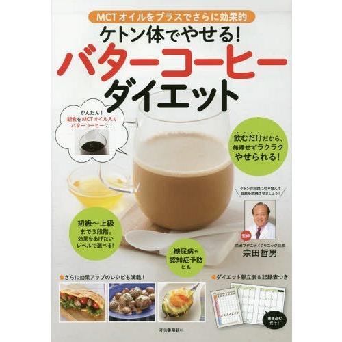 [本/雑誌]/ケトン体でやせる!バターコーヒーダイエット MCTオイルをプラスでさらに効果的/宗田哲男/監修|neowing