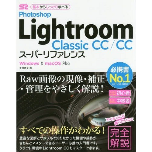 [本/雑誌]/Photoshop Lightroom Classic CC/CCスーパーリファレンス 基本からしっかり学べる/土屋徳子/著 neowing