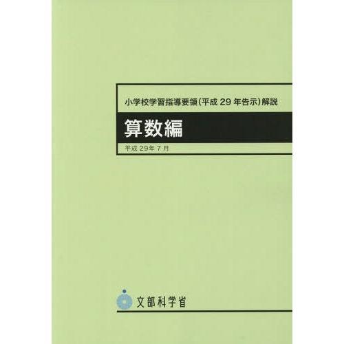 [本/雑誌]/小学校学習指導要領 (平成29年告示) 解説 算数編/文部科学省/〔著〕