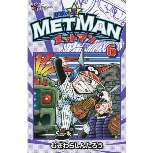 [本/雑誌]/野球の星 メットマン 6 (てんとう虫コミックス)/むぎわらしんたろう/著(コミックス) neowing