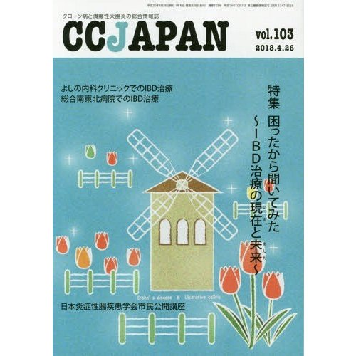 [本/雑誌]/CC JAPAN 103/三雲社