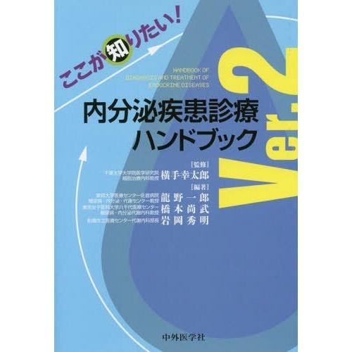 [本/雑誌]/内分泌疾患診療ハンドブック 2版 (ここが知りたい!)/横手幸太郎/監修 龍野一郎/編著 橋本尚武/編著 岩岡秀明/編著|neowing