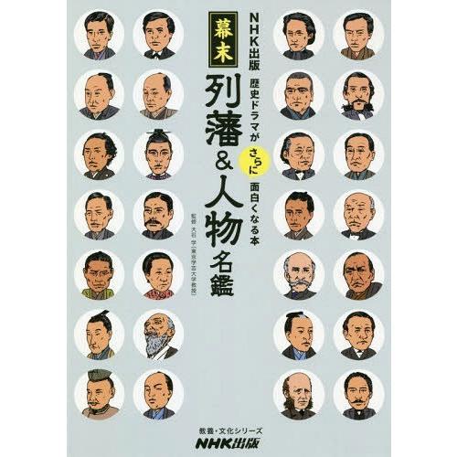 [本/雑誌]/NHK出版 歴史ドラマがさらに面白くなる (教養・文化シリーズ)/大石学/監修|neowing