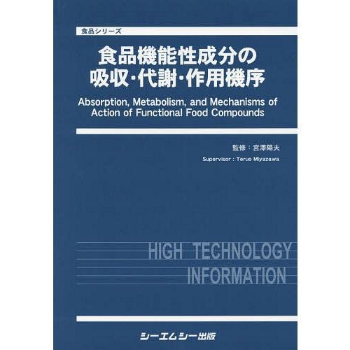 [本/雑誌]/食品機能性成分の吸収·代謝·作用機序 (食品シリーズ)/宮澤陽夫/監修