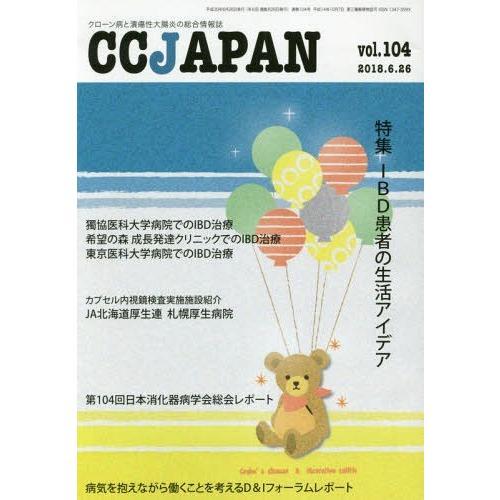 [本/雑誌]/CC JAPAN 104/三雲社