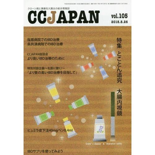 [本/雑誌]/CC JAPAN 105/三雲社