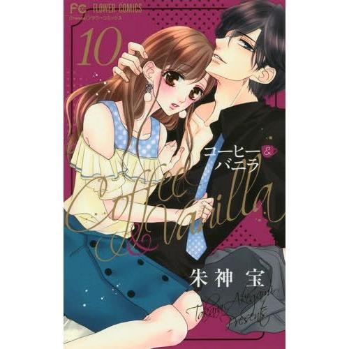 [本/雑誌]/コーヒー&バニラ 10 (フラワーコミックス)/朱神宝/著(コミックス)|neowing