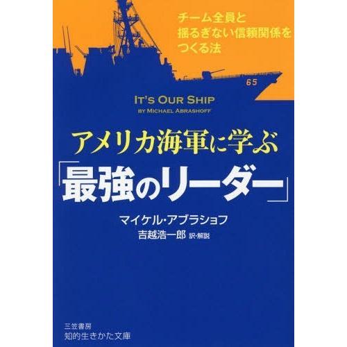 本 雑誌 アメリカ海軍に学ぶ 最強のリーダー 原タイトル:IT'S OUR SHIP 吉越浩一郎 解 在庫一掃 マイケル 訳 著 アブラショフ 知的生きかた文庫 正規認証品 新規格