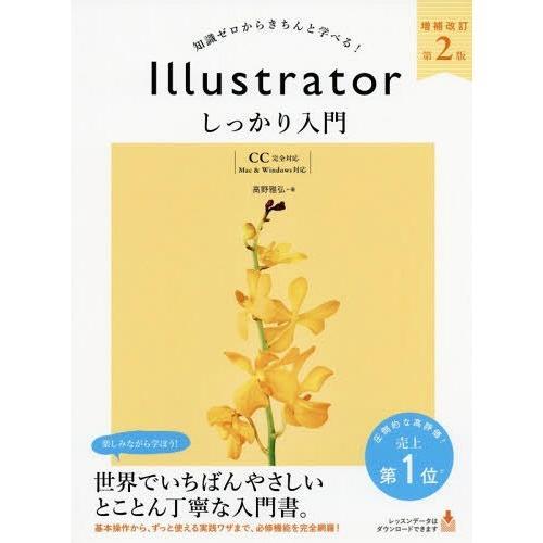 [本/雑誌]/Illustratorしっかり入門 知識ゼロからきちんと学べる!/高野雅弘/著|neowing