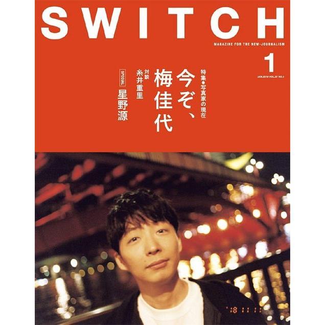 [書籍とのゆうメール同梱不可]/[本/雑誌]/SWITCH Vol.37 No.1 【表紙】 星野源 【特集】 今ぞ、梅佳代/スイッチ・パブリッシング(単行本・ムック)|neowing