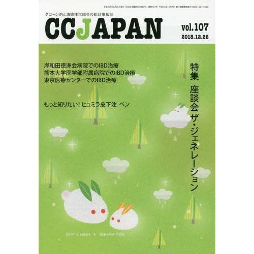 [本/雑誌]/CC JAPAN 107/三雲社
