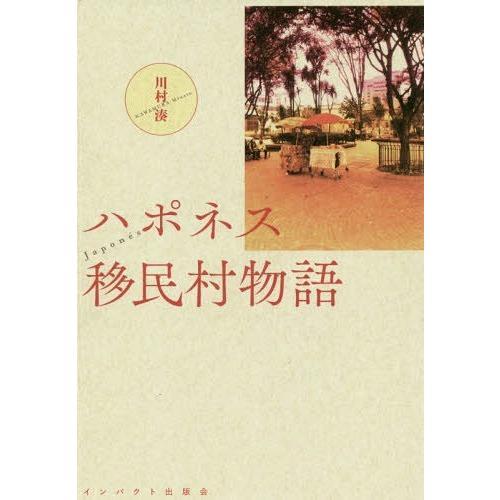 【送料無料選択可】[本/雑誌]/ハポネス移民村物語/川村湊/著|neowing