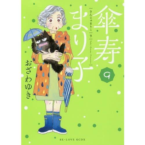 [本/雑誌]/傘寿まり子 9 (KCDX)/おざわゆき/著(コミックス)