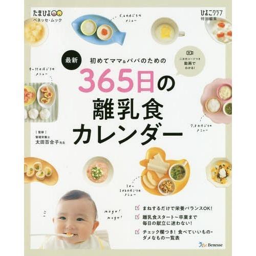 [書籍のメール便同梱は2冊まで]/[本/雑誌]/【2022年度最新版ではありません】 初めてママ&パパのための365日の離乳食カレンダー 最新 (ベネ|neowing
