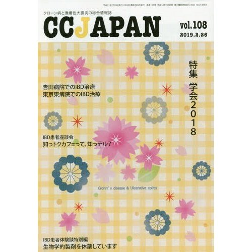 [本/雑誌]/CC JAPAN 108/三雲社