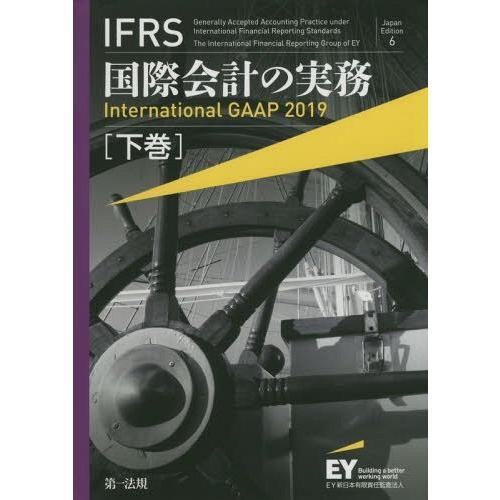 輝く高品質な 【送料無料】IFRS国際会計の実務 下巻/ EY新 下巻 原タイトル:International/ GAAP 2019/アーンスト・アンド・ヤングLLP/著 EY新, リフォームのピース ザネクスト:a0d6145b --- swamisamarth.online