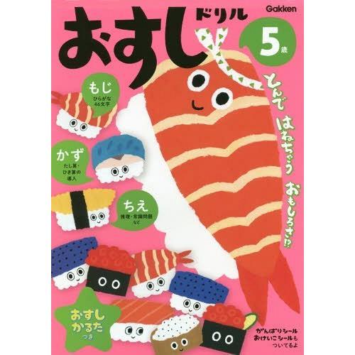 [本/雑誌]/おすしドリル もじかずちえ 5歳/学研プラス|neowing