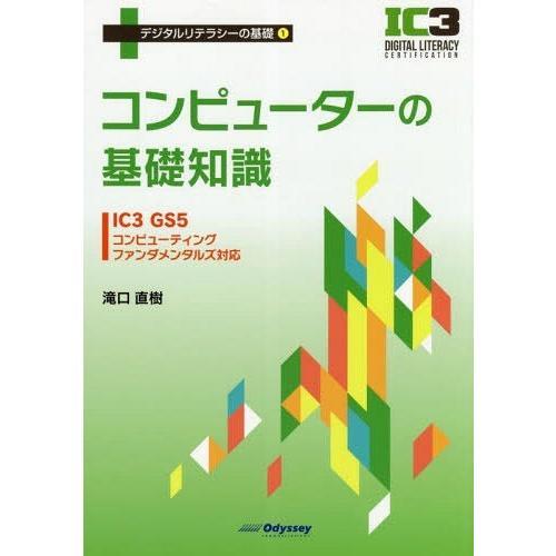 [本/雑誌]/コンピューターの基礎知識 (デジタルリテラシーの基礎)/滝口直樹/著 neowing