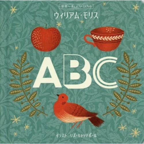 書籍のメール便同梱は2冊まで 本 雑誌 ウィリアム 世界一美しいファーストブック 現金特価 オリジナルデザイン ABC モリス 『4年保証』