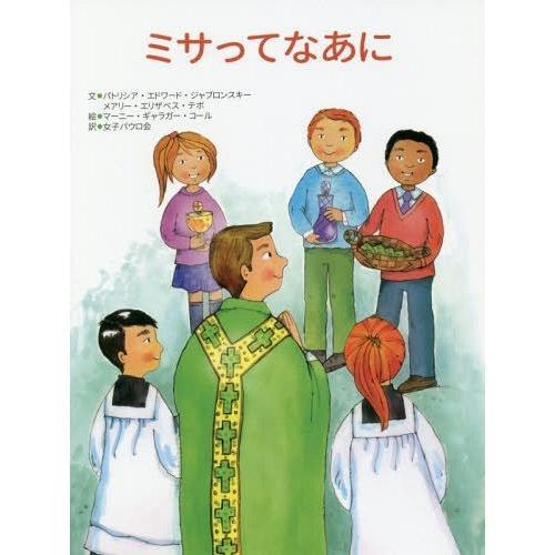 [書籍のメール便同梱は2冊まで]/[本/雑誌]/ミサってなあに / 原タイトル:I Pray the Mass/パトリシア・エドワード・ジャブロンスキ
